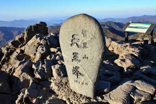 天王峰石碑图片