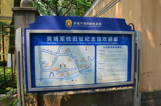 广东广州黄埔军校旧址景色图片